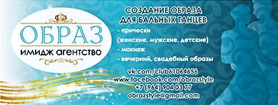 Имидж Агентство Образ на турнире Кубок Губернатора Волгоградской области